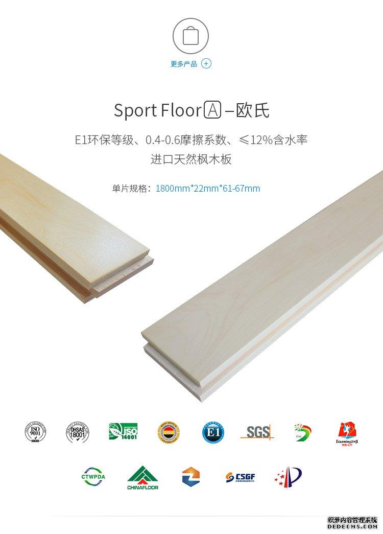 楓木一級運動木地板