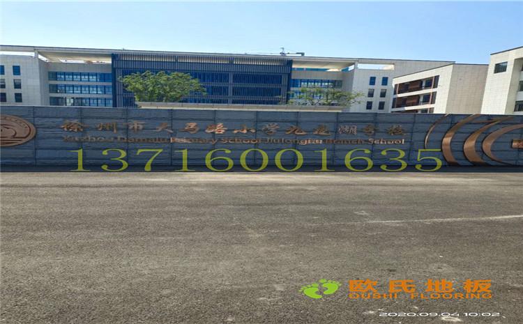 徐州市大馬路小學九龍湖分校禮堂舞臺木地板項目